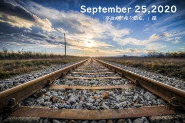 September 25, 2020