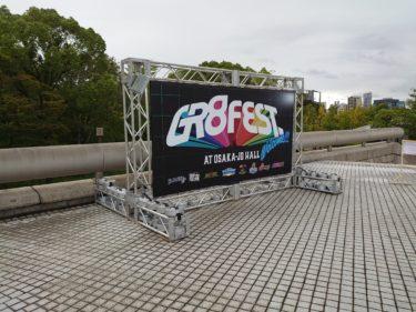 GR8 FEST. AT OSAKA-JO HALL〜約8ヶ月ぶりの生ライブ!感無量!〜