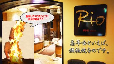 神戸牛 鉄板焼リオ <br>大阪マルビル店 @梅田
