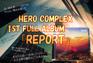 HERO COMPLEXの<br>新譜『REPORT』の完成度半端ない!