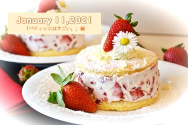 January 11th, 2021<br>~パティシエはすごい。~