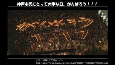 January 17th, 2021<br>~わたしたちの神戸。~