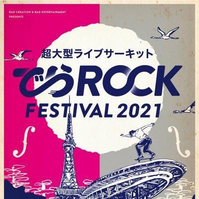 """<span class=""""title"""">でらロックフェスティバル2021<br>~エンタメVSコロナ~</span>"""