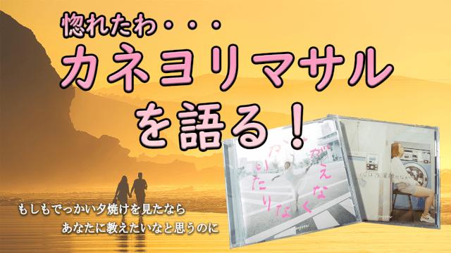 """<span class=""""title"""">惚れたわ・・・<br>ガールズバンド『カネヨリマサル』を語る!</span>"""