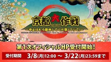March 8th, 2021<br>~大作戦!~