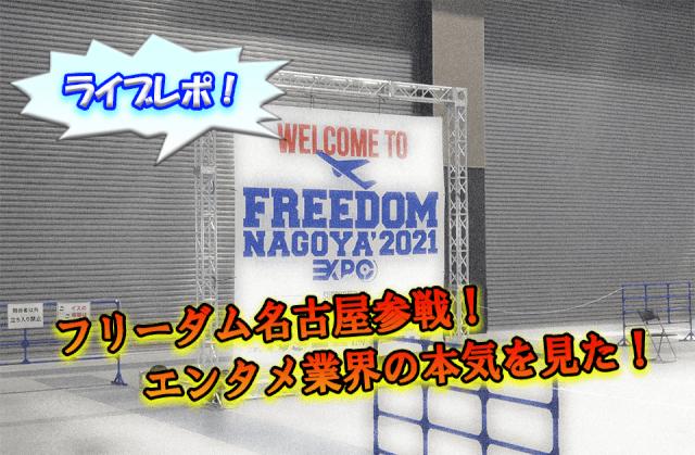 "<span class=""title"">FREEDOM NAGOYA 2021<br> エンタメ業界の本気を見た!</span>"