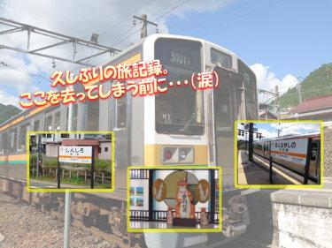 JR飯田線を堪能!<br>自然に寂しさを感じる今日この頃。