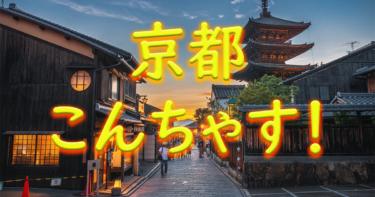 August 16th,2021<br>~京都こんちゃす!~