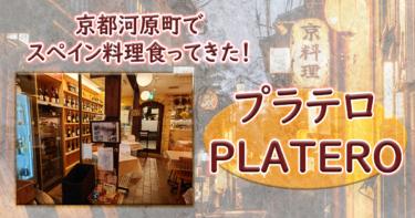 スペイン料理&ワインバー『プラテロ』<br>@ 京都河原町