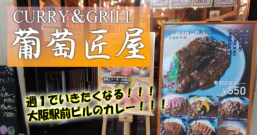 大阪駅前第3ビルで<br>お肉にこだわったカレーを・・・<br>『CURRY&GRILL <br>葡萄匠屋(ぶどうたくみや)』