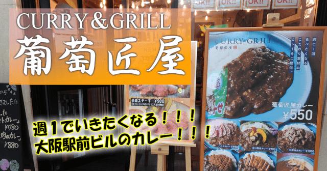 """<span class=""""title"""">大阪駅前第3ビルでお肉にこだわったカレーを・・・<br>『CURRY&GRILL 葡萄匠屋(ぶどうたくみや)』</span>"""