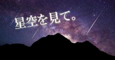 October 4th, 2021<br>~星空を見て。~